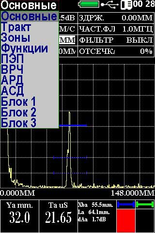 Ультразвуковой дефектоскоп NOVOTEST УД2301