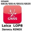 Право на использование программного продукта Leica LOP8, RINEX logging option (GS10/GS15; запись RINEX).