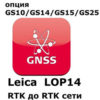 Право на использование программного продукта Leica LOP14 (GS10/GS15; с RTK до RTK сети)