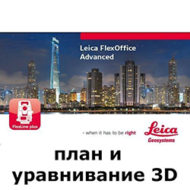 Leica FlexOffice (план и уравнивание 3D)