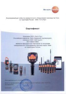 Контрольно-измерительное оборудование Testo